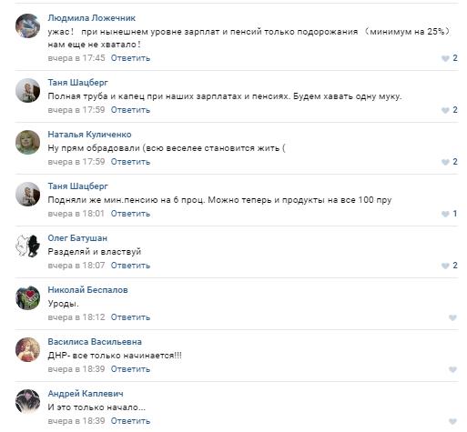 """""""Полная труба"""": Захарченко разозлил жителей """"ДНР"""" новыми ценами"""