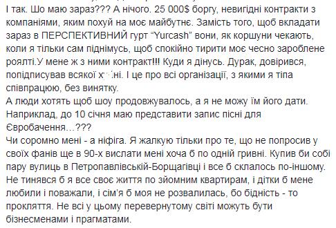 """""""Где мои 32 тыс. баксов?!"""" Юрченко ошарашил заявлением о Поплавском"""