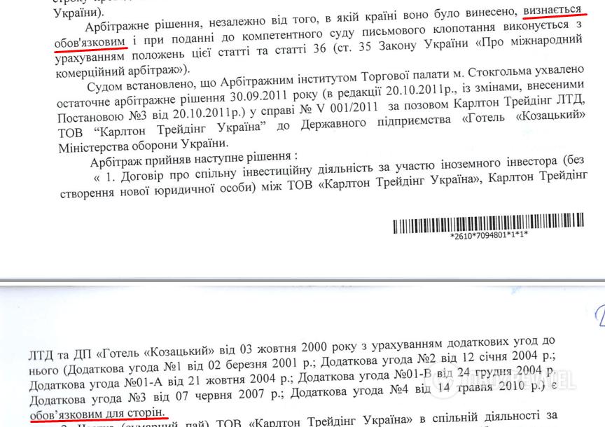 Решение Шевченковского районного суда в г. Киеве 2014 г.