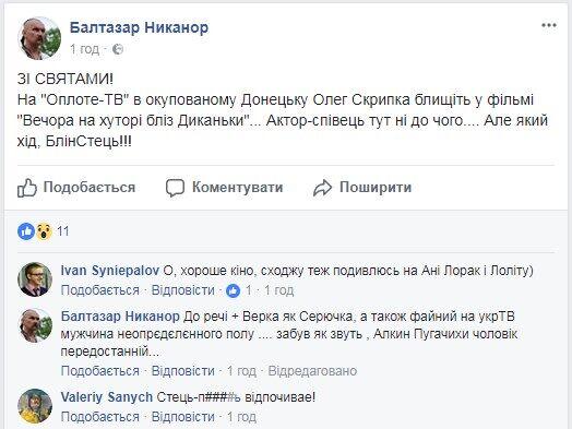 "Украинские звезды ""блеснули"" на ТВ в ""ДНР"""