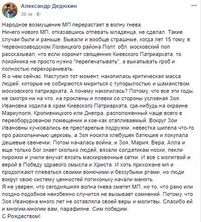 Заставили откопать гроб: скандал с УПЦ МП оброс новыми подробностями