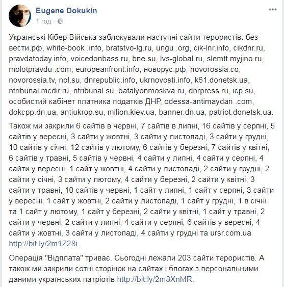 """Операция """"Расплата"""": хакер сообщил о мощном киберударе Украины по """"Л/ДНР"""""""