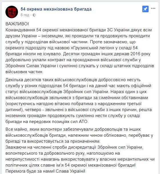 """Никогда и не существовало: в ВСУ прояснили ажиотаж вокруг """"Грузинского легиона"""""""