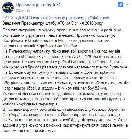 Перемирия на Донбассе больше нет: ВСУ опять понесли потери