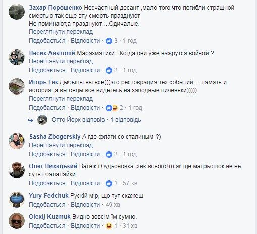 """Після """"бойової півлітри"""": в Криму """"сині"""" ВДВшники влаштували маски-шоу"""