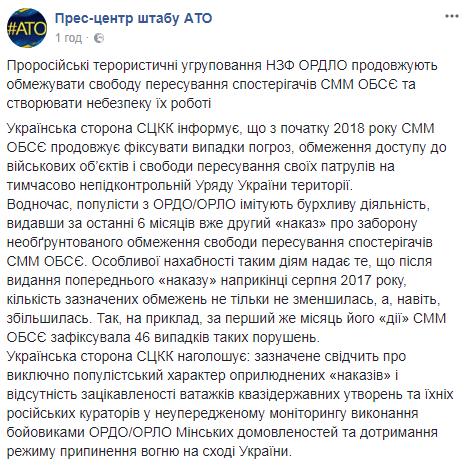 """Наблюдатели ОБСЕ рассказали о провокациях террористов в """"Л/ДНР"""""""