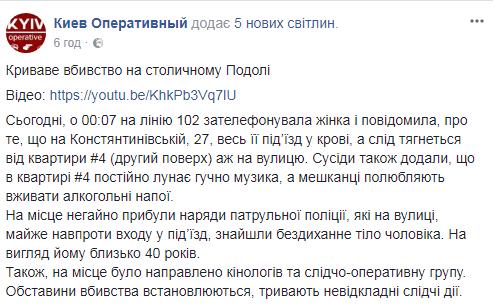 Тело нашли у подъезда: в Киеве произошло жуткое убийство