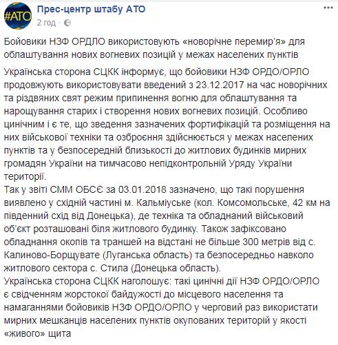 """В качестве """"живого"""" щита: стало известно о подлости террористов на Донбассе"""