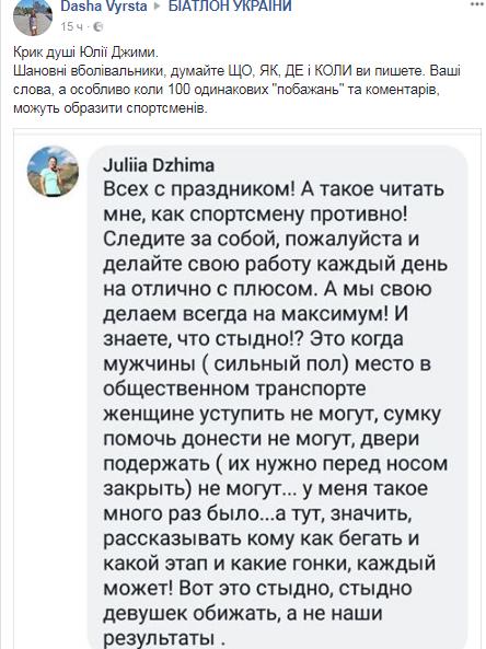 """""""Знаєте, що соромно?"""" Українська біатлоністка поставила на місце """"диванних експертів"""""""