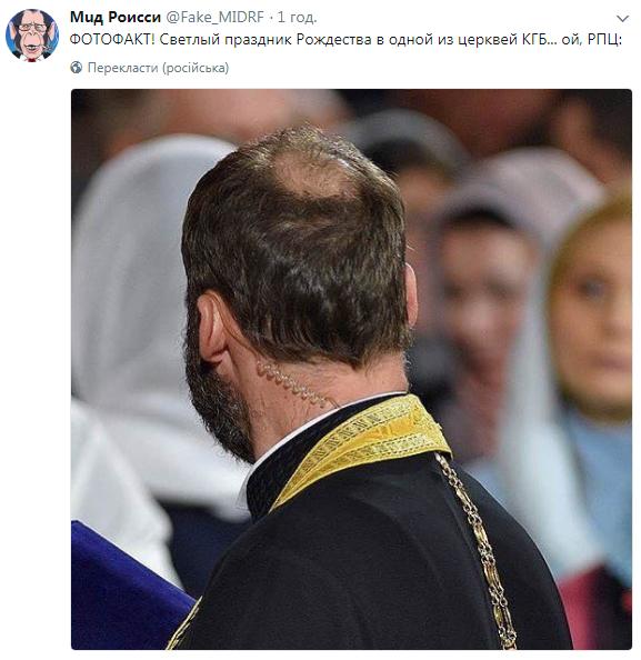 Как в КГБ: фото из российской церкви взбудоражило сеть