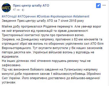 Враг не выдержал без провокации: ВСУ на Донбассе понесли потери