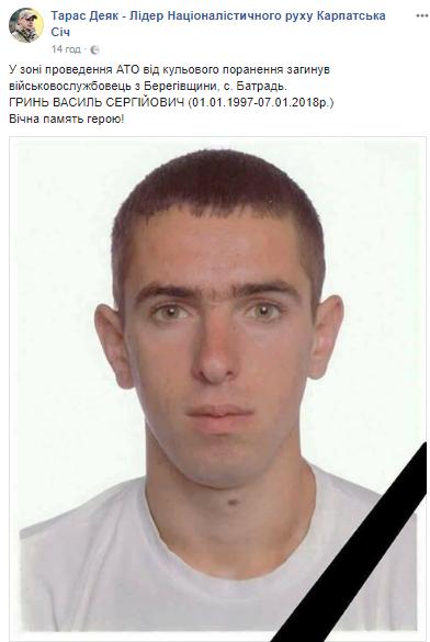 Кровавое Рождество: в сети показали погибшего бойца АТО