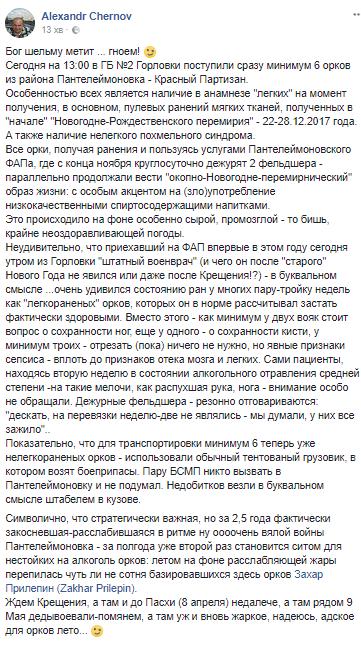 """""""Недобитков везли штабелями"""": пьяные террористы устроили бойню на Донбассе"""