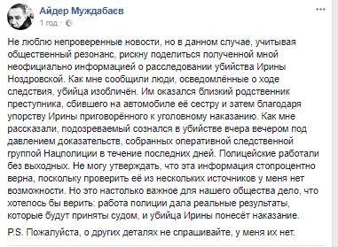 Близький родич: журналіст назвав вбивцю Ноздровської