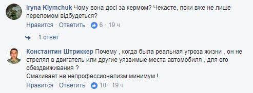 """""""Почему не стреляли?"""" Сеть возмутил унизительный инцидент с копами во Львове"""