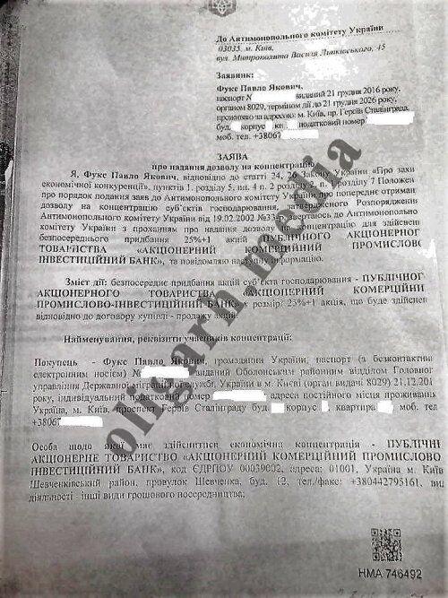 Хто ви, містер Фукс? Що відомо про афери нового українського олігарха