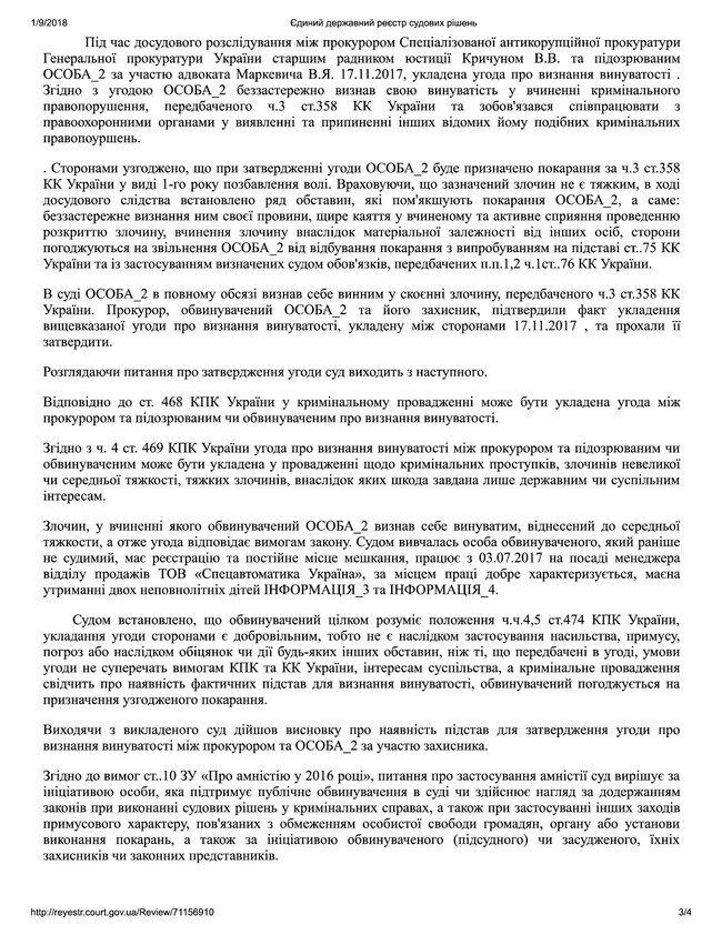 Пошел на сделку: стало известно о решении суда в деле сына Авакова