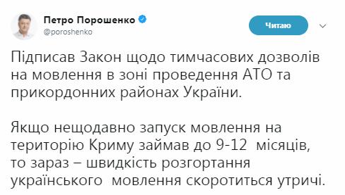 Порошенко подписал важный закон по Донбассу и Крыму