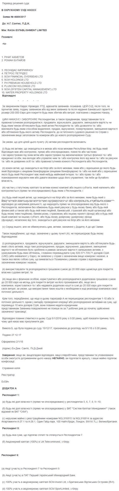 Ахметову запретили тратить более 20 тысяч евро: полный текст решения суда