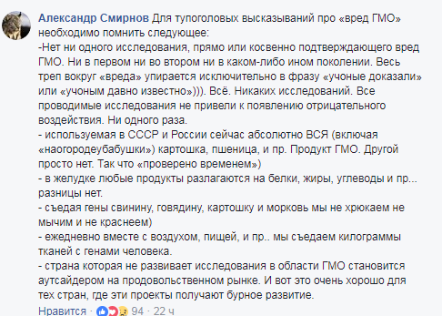 """""""Какой рак? Дегенераты!"""" В Украине разгромили популярный миф о ГМО"""