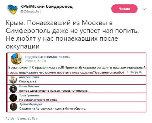 """Чемодан, вокзал, Россия: крымчане затравили """"понаехавшего"""" москвича"""