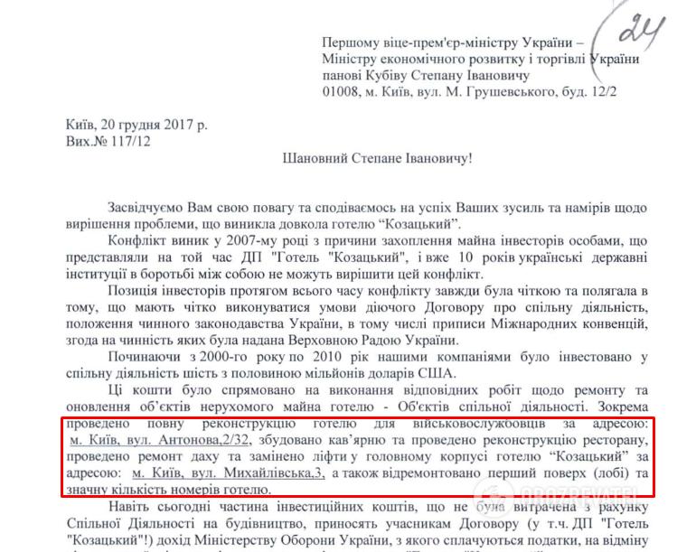 Обращение инвесторов к вице-премьер-министру Украину Степану Кубиву