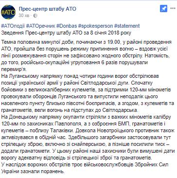 ВСУ пришлось отбиваться на Донбассе: есть потери