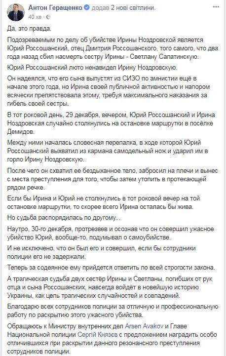 Дело об убийстве Ноздровской: у Авакова потребовали наградить полицейских