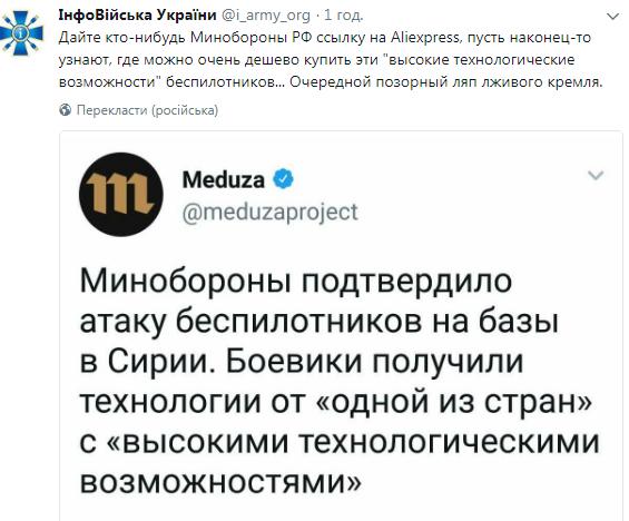 """""""Позорный ляп"""": Минобороны России ткнули носом в забавный промах"""
