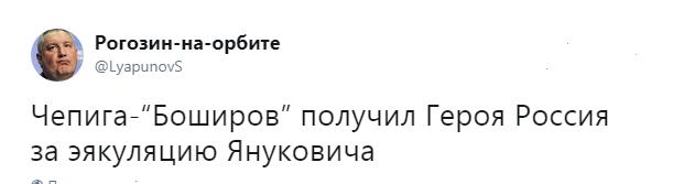Спасителя Януковича Чепигу подняли на смех