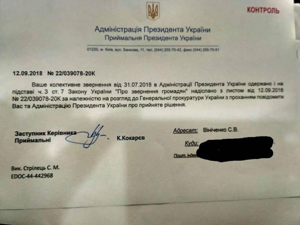 Справу Зайцевої взяв на контроль Порошенко