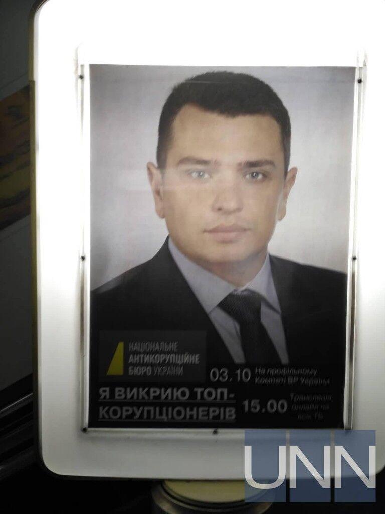 Тотальную рекламу Сытника в метро высмеяли в сети