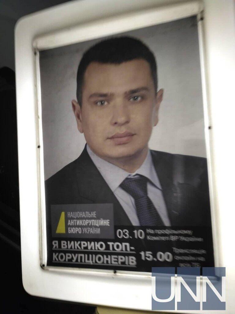 Тотальну рекламу Ситника у метро висміяли у мережі