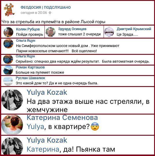 Новости Крымнаша. Вот построят мост…