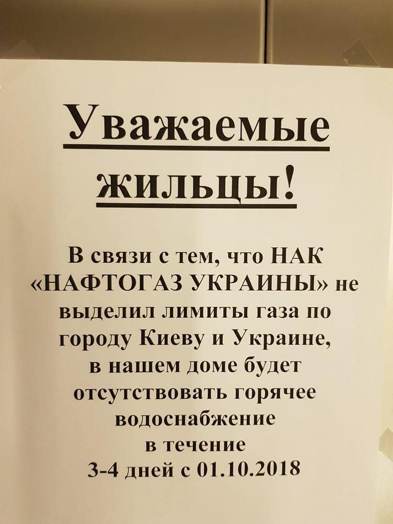 Почти по всей Украине отключили горячую воду: стала известна причина