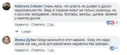 ''Ми повинні'': ''Інтер'' вибачився за українську мову в ефірі