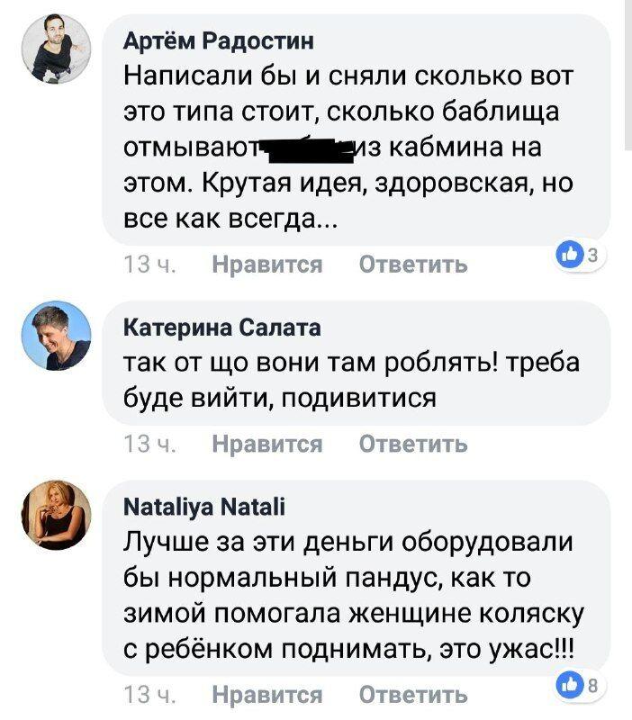 Масштабний мурал у київському метро викликав суперечки в мережі