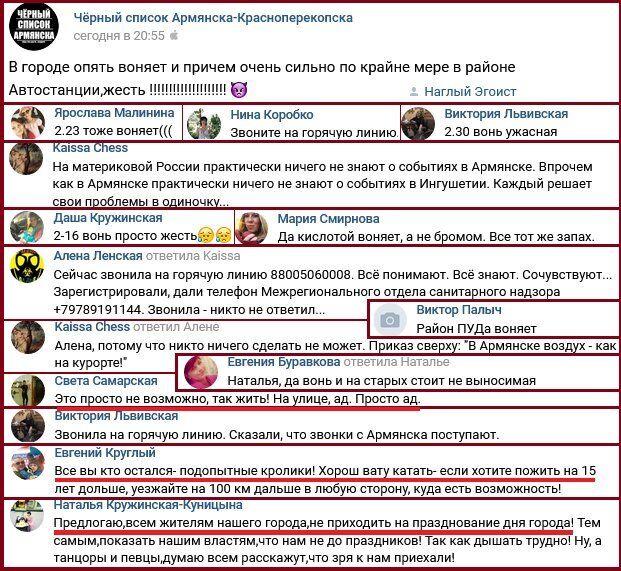 ''На улице ад!'' Армянск снова накрыло кислотой, люди в панике