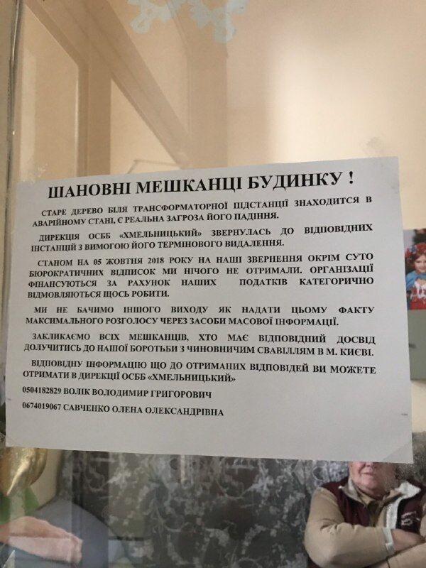 Может рухнуть в любой момент: жители Киева забили тревогу из-за нависшей угрозы