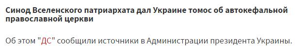 Фальстарт единой церкви: что не так с ''сенсацией'' по Томосу для Украины