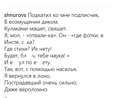 ''Пострадал очень сильно'': Шнурова серьезно избил фанат