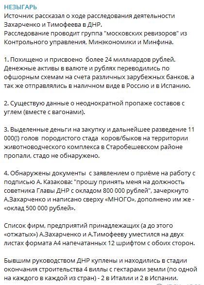 ''Ташкенту'' напророкували незавидну долю