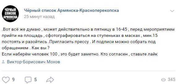 """Местный """"депутат"""" призывает прийти в масках на День города"""