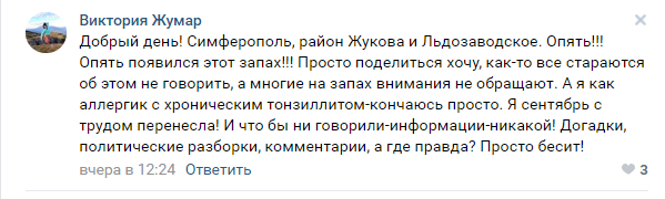 Армянск снова накрыла ''кислота'', врачи советуют - бежать