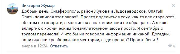 simferopol-1.png?size=630x2000