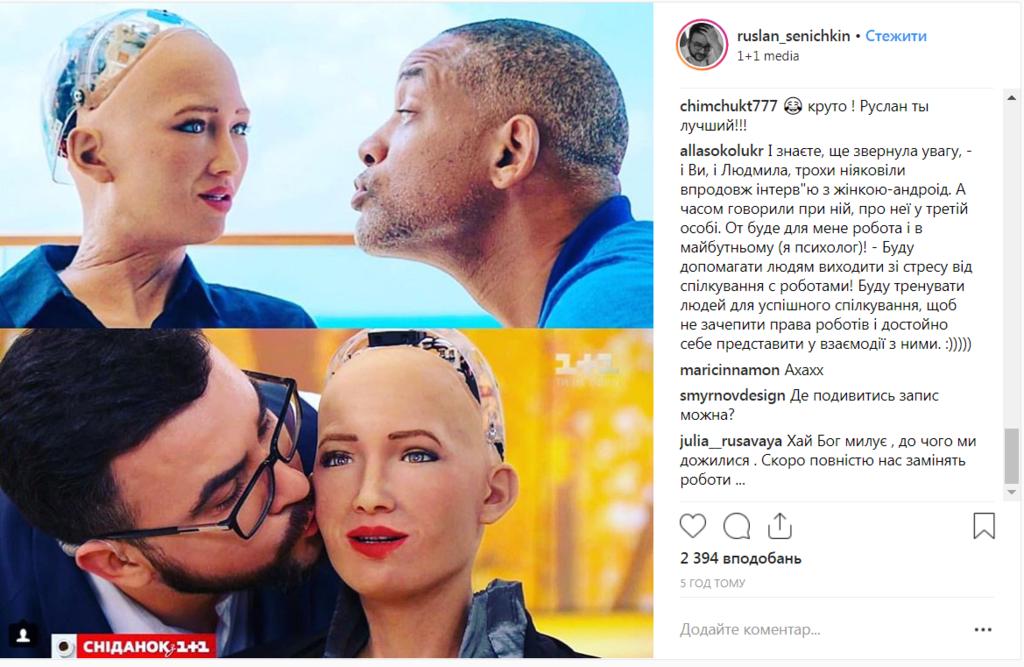 Аутсайдер ''Танців с зірками'' пристал к роботу Софии