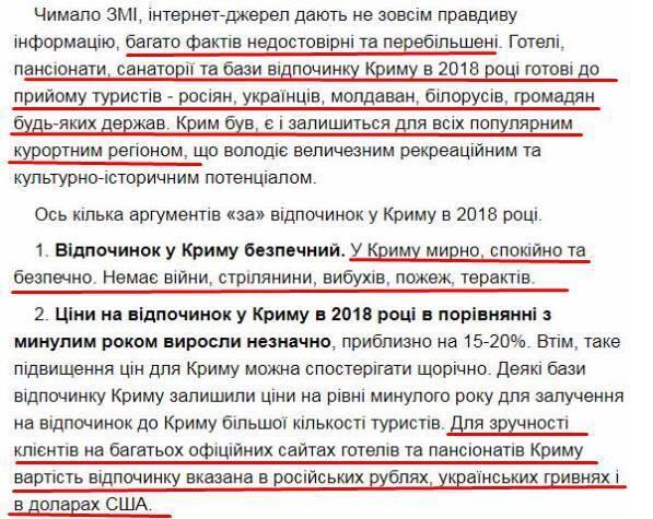 В Україні розгорівся скандал через путівки до Криму