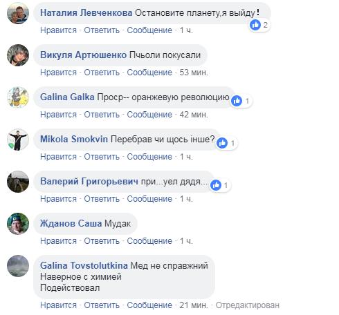 ''Пчелы покусали?'' Украинцев разозлило заявление Ющенко о важности России