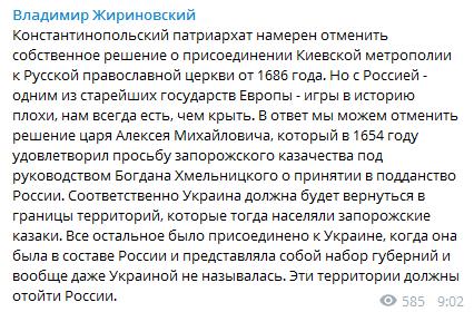 """""""Должна отойти России!"""" В Москве замахнулись на большую часть Украины"""