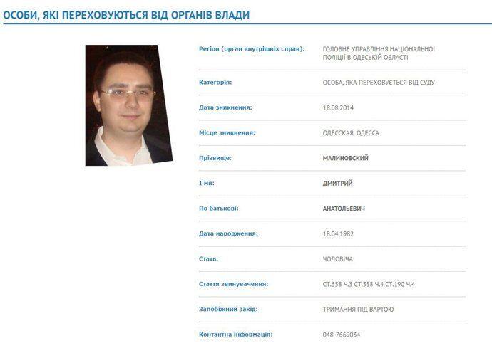 Названо ім'я затриманого ''мертвого'' корупціонера з України